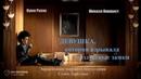Девушка которая взрывала воздушные замки HD 2009 триллер драма криминал