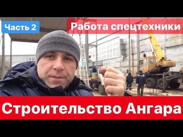Строительство Ангара / часть 2 / Работа Спецтехники