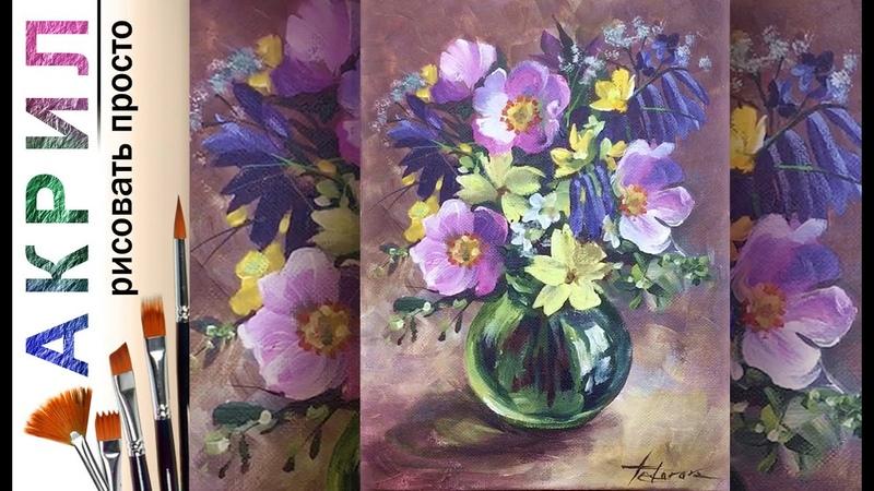 Букет цветов в стеклянной вазе Как нарисовать 🎨АКРИЛ Сезон 5 7 Мастер класс ДЕМО