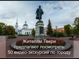 Видео-экскурсии по Твери