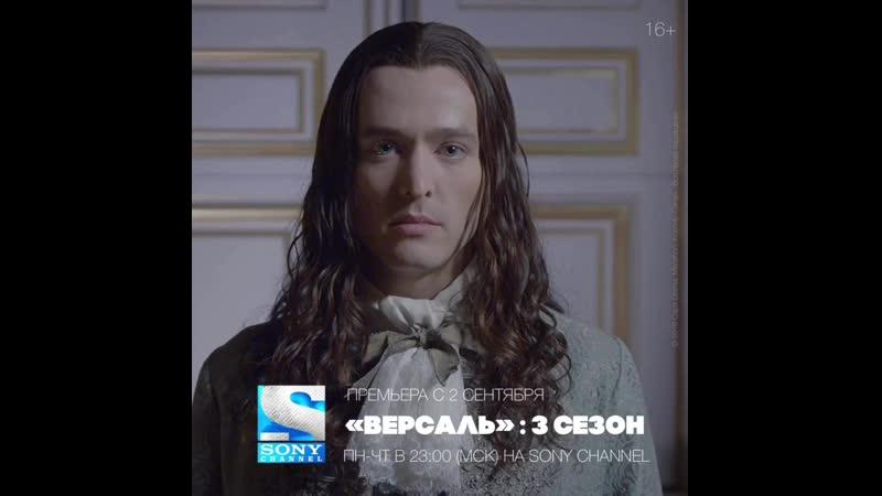 Версаль премьера 3-го сезона 2 сентября