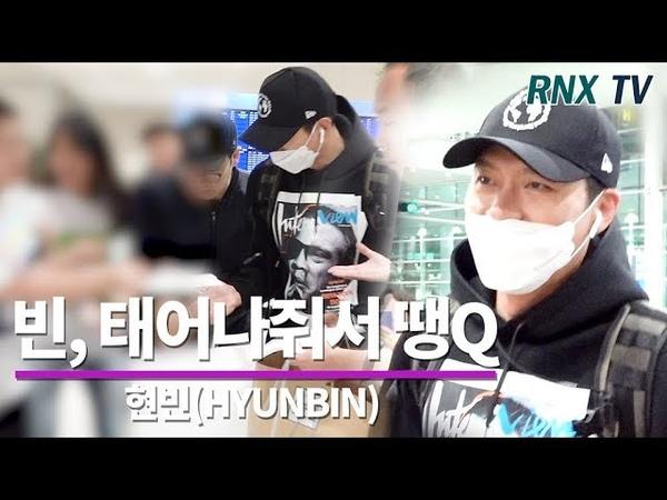 [단독영상] 현빈(HYUNBIN), 생일 입국날 태어나줘서 땡Q! - RNX tv