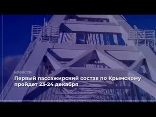 Строительство железнодорожной части Крымского моста завершено