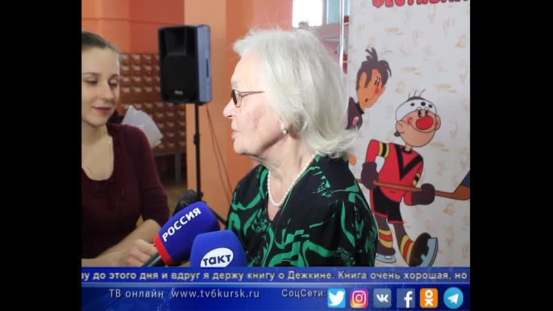Курск посетила вдова Бориса Дежкина