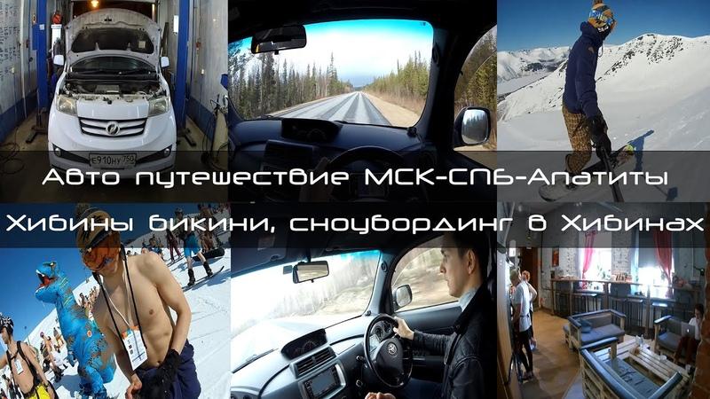 Авто путешествие МСК-СПБ-Апатиты, Хибины бикини, катание на сноуборде в Хибинах, хостел You Space