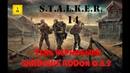S.T.A.L.K.E.R.-Тень Чернобыля R.M.A. Shadows Addon 0.8.3 ч.14 Лаборатория Х-16