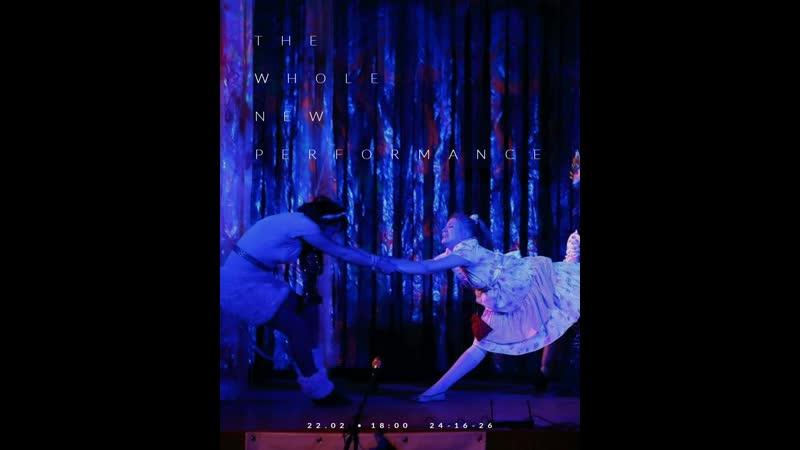 The whole new performance • КОРОЛЕВА • Театр на обочине