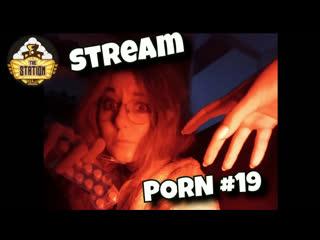 НЕ Утренний стрим - Stream Porn #19