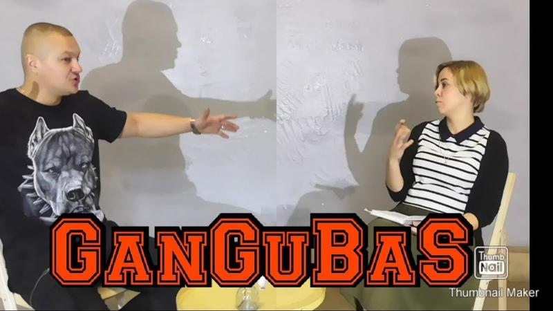 GanGuBaS (1часть) - о ZKD, o первом треке, о батлах. Беседка Шварц