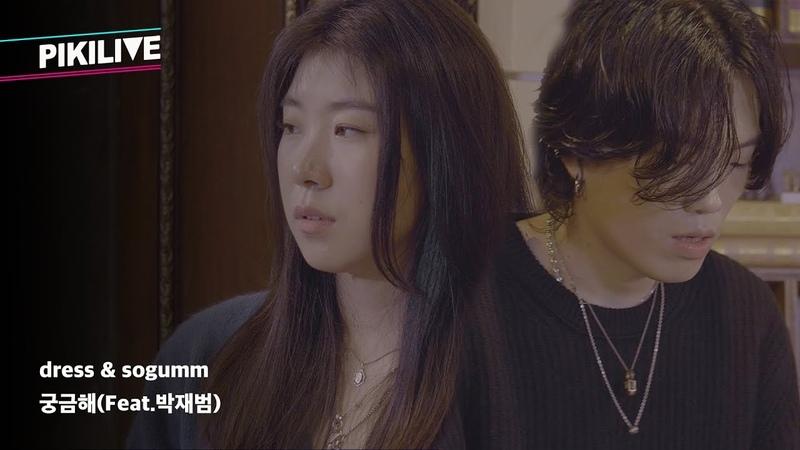Dress x Sogumm - I Wonder (Feat. Jay Park)