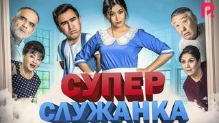 Супер служанка | Супер хизматкор (узбекфильм на русском языке) 2019