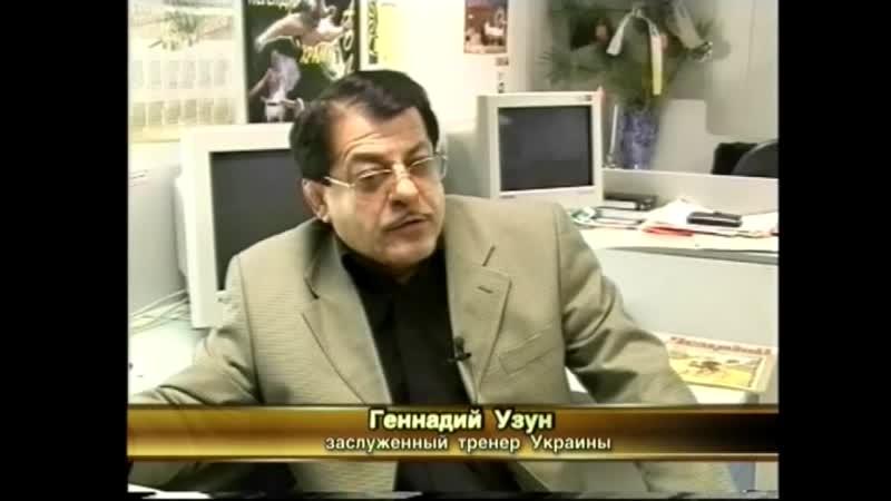 УЗУН ГЕНАДИЙ ГАВРИЛОВИЧ Заслуженный работник физической культуры и спорта Украины Почётный гражданин города Мариуполь