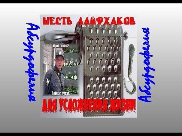 Шесть лайфхаков для усложнения жизни Абсурдофелия