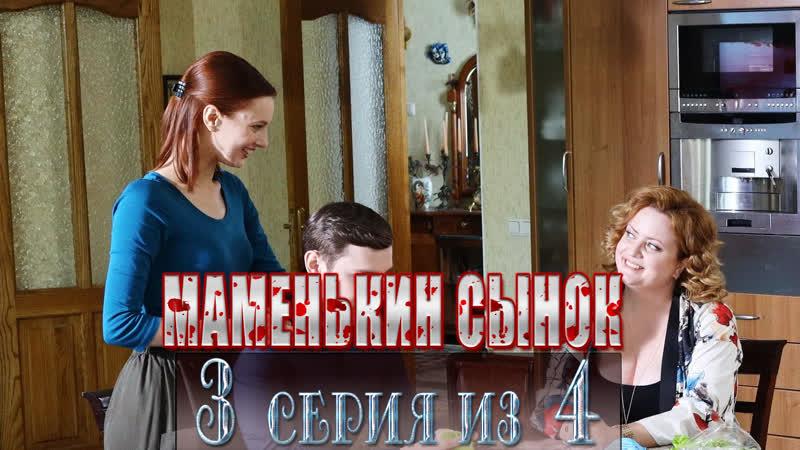 Маменькин сынок 3 серия из 4 серии эфир от 12.10.2019