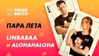 """Конкурсная визитка """"Пара лета"""" #6. Alohahaloha+Linbabaa"""