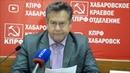 Платошкин критикует Фургала в Хабаровске