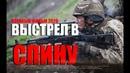 ВЫСТРЕЛ В СПИНУ 2020 все серии РУССКИЙ военный фильм