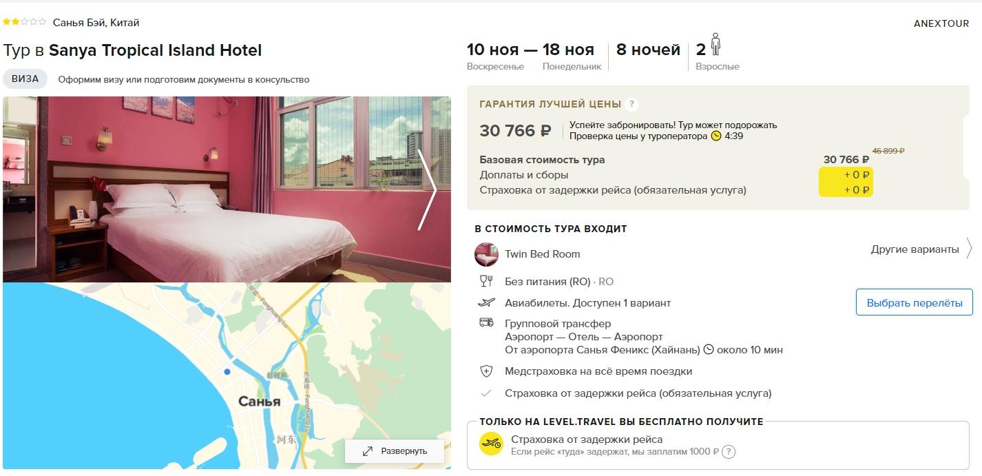 Туры из Москвы на о. Хайнань на 8 ночей от 15400₽/чел, вылет 10 ноября