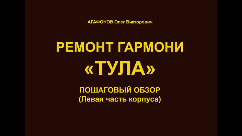 Ремонт гармони ТУЛА (Левая часть корпуса)