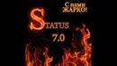 Status 7.0/ Борис Маркелов История жизни, история взлетов и падений в сетевом бизнесе
