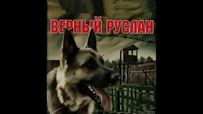 Верный Руслан История караульной собаки