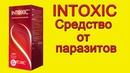 INTOXIC Средство от Паразитов избавит от глистов и гельминтов за 1 курс Интоксик