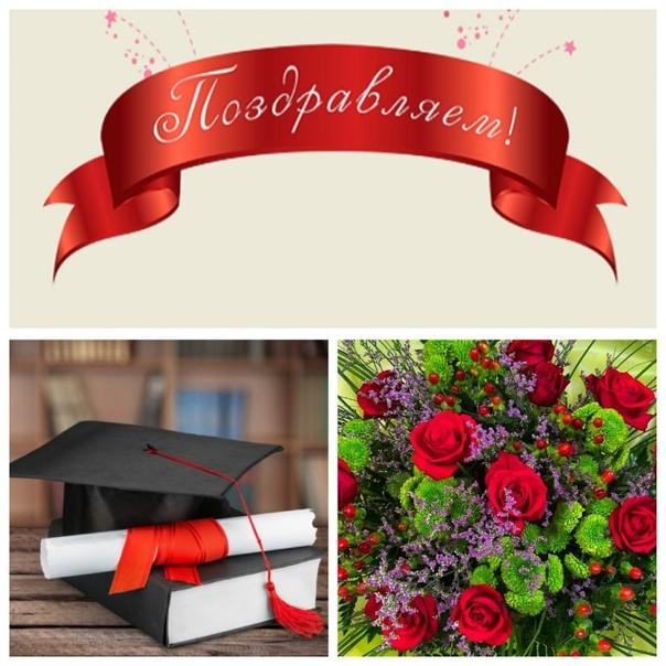 Поздравление о получении диплома
