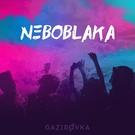 Обложка Забери - GAZIROVKA