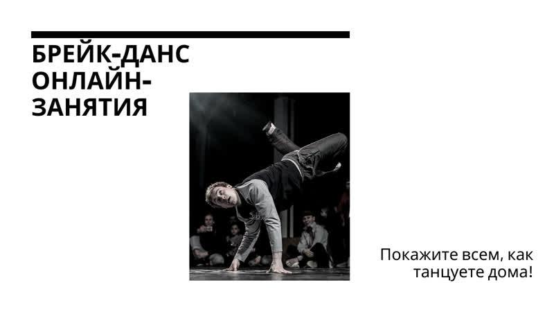 Брейк данс тренировка с Иваном Семенихиным он же bboy One Shot 20 05 2020