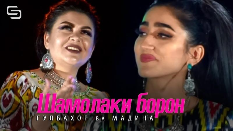 Гулбахор ва Мадина Шамолаки борон Gulbahor va Madina Shamolaki boron