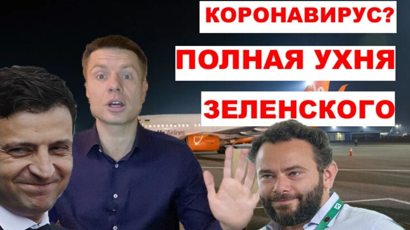 ❗ДУБИНСКИЙ спровоцировал БУНТ Гончаренко о том, как ЗЕЛЕНСКИЕ создали панику вокруг КОРОНАВИРУСА