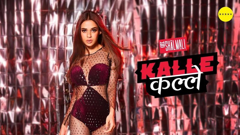 Shalmali - Kalle Kalle | Music Video | Bosco - Caesar | Akull | MellowD | Big Bang Music