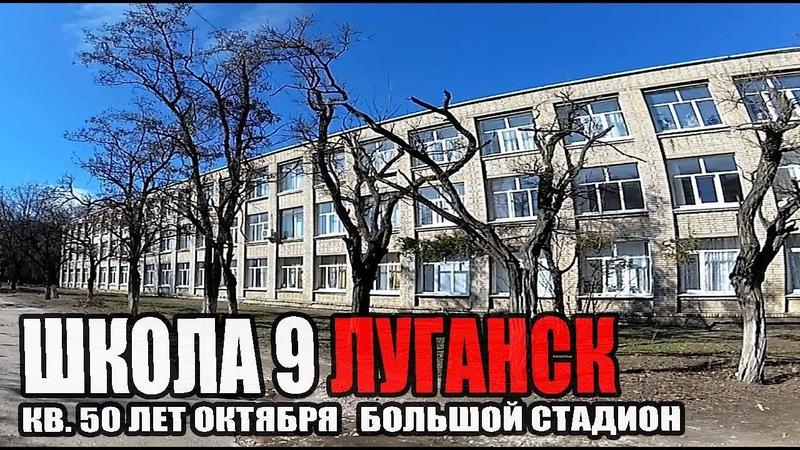 Луганск Сегодня кв 50 ЛЕТ ОКТЯБРЯ Школа 9 Луганский БАРВИНОК Большой Стадион
