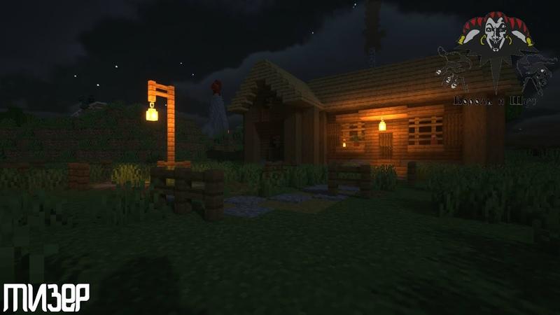 Король и Шут Два монаха в одну ночь I Minecraft клип I Тизер