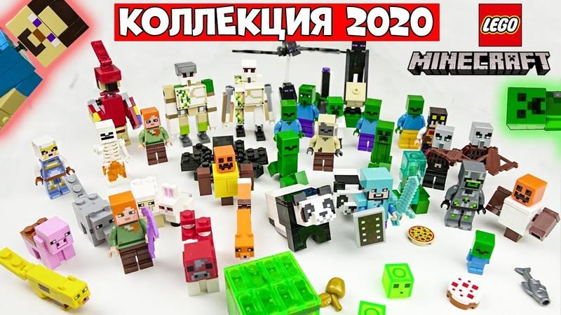 ОБЗОР МОИХ ФИГУРОК ИЗ ЛЕГО МАЙНКРАФТ Коллекция минифигурок 2020 Lego Minecraft БОНУС