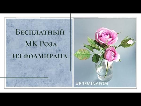 🌿Бесплатный МК 🌿Кустовая Роза из фоамирана 🌿 ereminafom