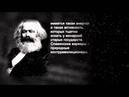 Маркс о славянах