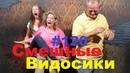 ЛУЧШИЕ ПРИКОЛЫ 2019 Октябрь 120 Ржач до слез, угар, приколы - ПРИКОЛЮХА ХАХАХА