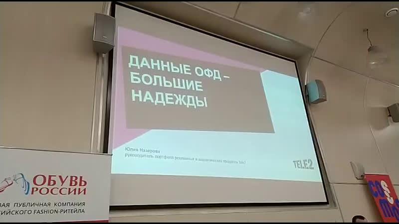 Данные ОФД — большие надежды EMSib2019 СоветскаяСибирь