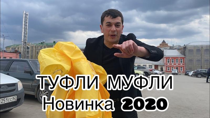 хохлушка коронавирус Сакит Самедов Туфли муфли СУПЕР НОВИНКА 2020 карантин