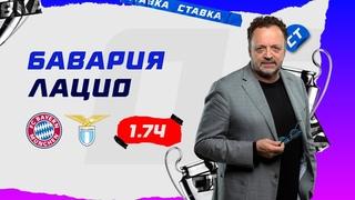 БАВАРИЯ - ЛАЦИО. Прогноз Гусева на футбол