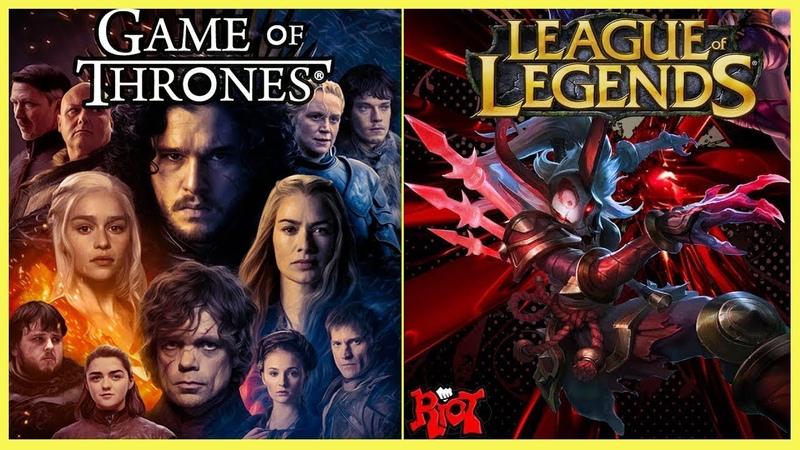Игра престолов и Лига Легенд - что у них общего? | League of Legends and Game of Thrones [перезалив]