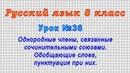 Русский язык 8 класс Урок№36 Однородные члены связанные сочинительными союзами Обобщающие слова