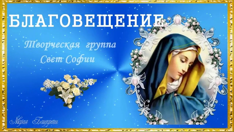 Благовещение Пресвятой Богородицы. Красивое видео поздравление. Для души.