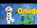 Снеговик из шаров Олаф Дисней Snowman from balls Olaf New Year