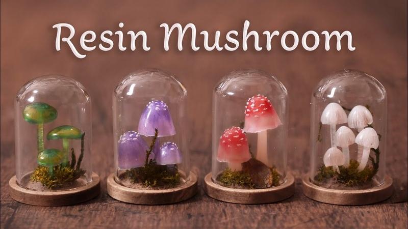 レジン×おゆまる ガラスドームに入ったキノコ DIY Mushrooms in the glass dome Resin×Plastic clay