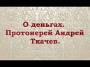 О деньгах. Протоиерей Андрей Ткачев.
