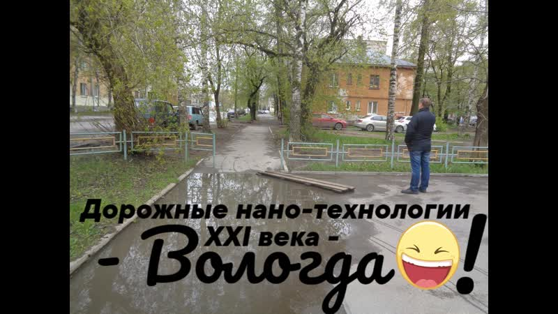 Дорожные нано технологии ХХI века Вологда ГужевTV