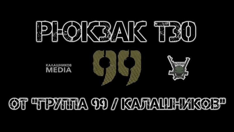 ОБЗОРЫ: Рюкзак Т30 от Группа 99/Калашников.