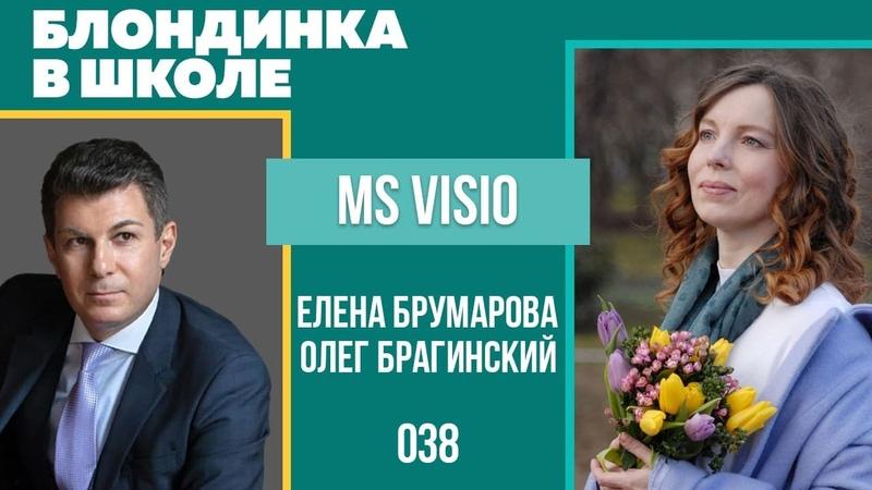 Блондинка в школе 038 Microsoft Visio Елена Брумарова и Олег Брагинский